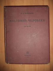 Воробьев В.П. Анатомия человека.
