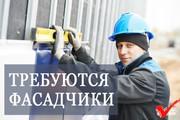 Требуются Фасадчики в Минске