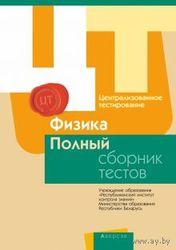 Централизованное тестирование. Физика. Полный сборник тестов. 2012–201