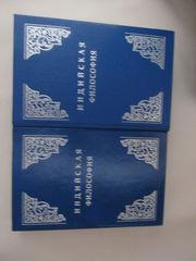 Радхакришнан С. Индийская философия. В 2 томах.