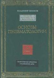 Владимир Шмаков Основы пневматологии // Серия: Система эзотерической ф