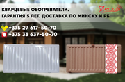 Кварцевые обогреватели производства РБ. Гарантия