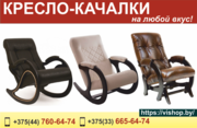 Кресла-качалки на любой вкус. Низкие цены.