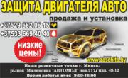 Защита двигателя авто. Минск.