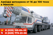 Аренда автокрана от 16 до 100 тонн в Минске