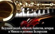 Ведущий тамада Минск и регионы