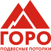 Подвесные потолки ГОРО в Минске