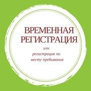 Временная регистрация в Минске.