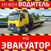 Требуется водитель на эвакуатор,  ВС-категория