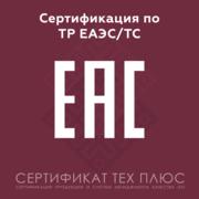 Сертификация и декларирование продукции по ТР ЕАЭ/ТС/РБ/РФ