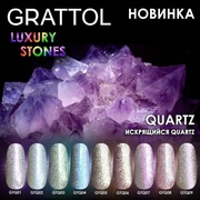 Гель-лак Grattol Luxury Stones - Quartz (9 мл.)