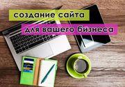 Адаптивный сайт для пк,  телефонов,  планшетов