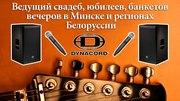 Ведущий вокал диджей Минск и РБ