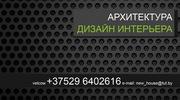 услуги АРХИТЕКТОРА в минске,  заказать эскизный проект,  визуализация