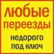 Перевозка грузов по Минску. Дачные, офисные, квартирные переезды