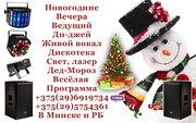 Дед-Мороз и ведущий Минск и РБ