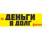 Деньги в долг в Минске и Гомеле