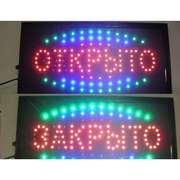 Вывеска светодиодная LED 25-48 см. Открыто-Закрыто,  220V