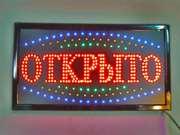Вывеска светодиодная LED 55-33 см. Открыто,  220V ,  Минск