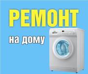Ремонт стиральных машин на дому в Минске и Минском районе