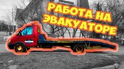 Требуется водитель на эвакуатор В категории Минск