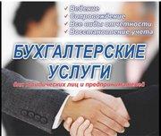 Оказываем профессиональные бухгалтерские услуги