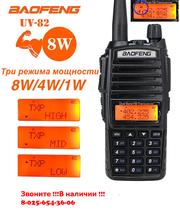 Рация Baofeng UV-UV82 8 Ватт. Oригинaл ! (3-режима мощности) новая.