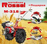 Мотоблок Rossel М-318 + подарки!