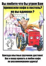 Аренда грузового транспорта с водителем и грузчиками