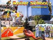 Роликовые коньки,  Роллер Школа